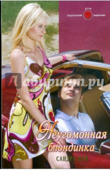 Неугомонная блондинка - Сандра Мэй