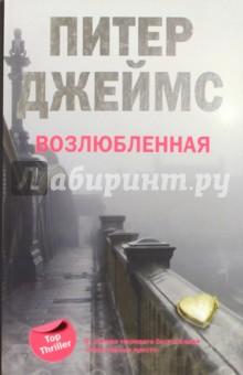 Возлюбленная - Питер Джеймс