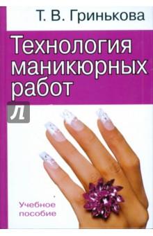 Технология маникюрных работ - Татьяна Гринькова