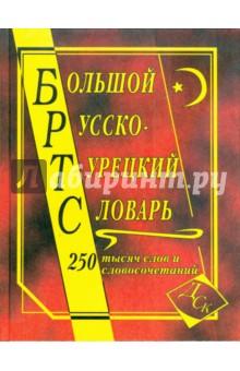 Большой русско-турецкий словарь 250 000 слов и словосочетаний