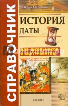 История. Даты: справочник - Зуев, Лебедева