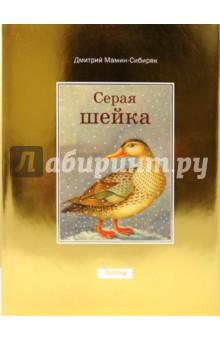Серая шейка - Дмитрий Мамин-Сибиряк