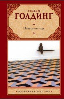 Купить книгу: Уильям Голдинг. Повелитель мух (роман, издательство АСТ, 2009 г.)