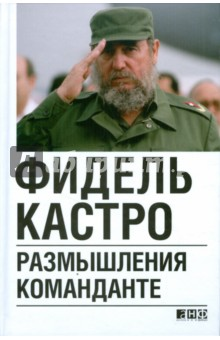 Размышления команданте - Фидель Кастро
