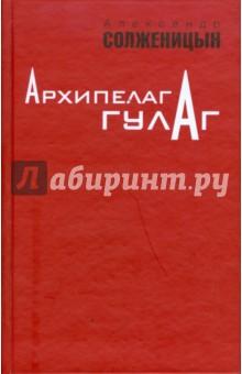 Архипелаг ГУЛАГ. 1918-1956: Опыт художественного исследования. Том 1 - Александр Солженицын