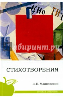 Стихотворения - Владимир Маяковский