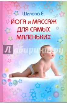 Йога и массаж для самых маленьких - Евгения Шилова