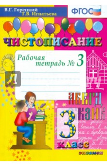 Чистописание. 3 класс. Рабочая тетрадь № 3. ФГОС - Тамара Игнатьева изображение обложки