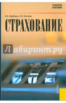 Страхование: учебное пособие - Щербаков, Костяева