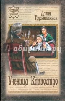 Ученица Калиостро - Далия Трускиновская