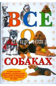 Все о собаках - Де, Эммен