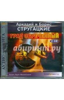 Купить аудиокнигу: Аркадий и Борис Стругацкие. Град обреченный (2CDmp3, читает Радик Мухаметзянов, на диске)