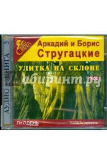 Купить аудиокнигу: Аркадий и Борис Стругацкие. Улитка на склоне (повесть, читают артисты Аудио Театра Дмитрия Урюпина, на диске)
