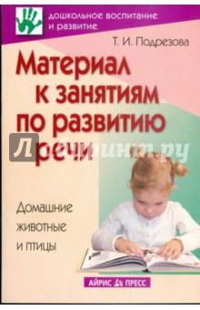 Материал к занятиям по развитию речи: Домашние животные и птицы - Татьяна Подрезова