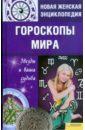 Гороскопы мира. Звезды и ваша судьба обложка книги