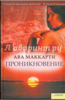 Проникновение - Ава Маккарти