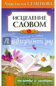 Исцеление словом - Анастасия Семенова