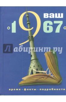 Ваш год рождения - 1967 - Скрябина, Трубецкая