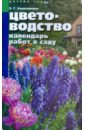 Елена Колесникова - Цветоводство. Календарь работ в саду обложка книги