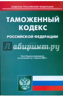 Таможенный кодекс Российской Федерации по состоянию на 01.04.09 г.