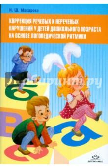 Коррекция речевых и неречевых нарушений у детей дошкольн. возраста на основе логопедической ритмики - Н. Макарова