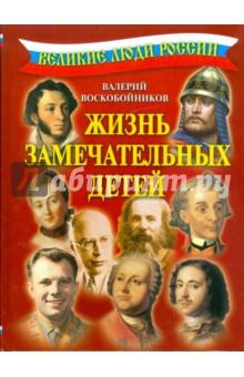 Великие люди России. Жизнь замечательных детей - Валерий Воскобойников