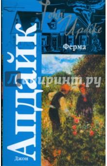 Ферма - Джон Апдайк