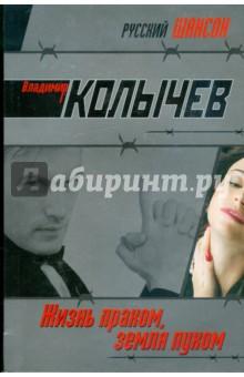 Жизнь прахом, земля пухом - Владимир Колычев