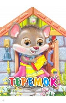 Купить Теремок ISBN: 978-5-378-01451-4