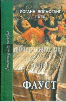 Фауст: Трагедия - Иоганн Гете