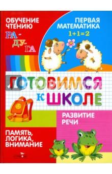 Готовимся к школе - Павленко, Павленко