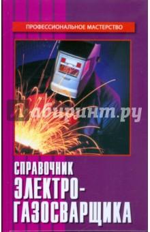 Справочник электрогазосварщика - Александр Герасименко