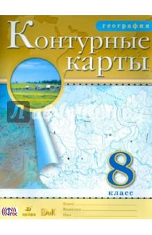 География. 8 класс. Контурные карты. ФГОС