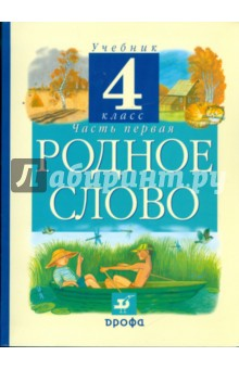 Литературное чтение. Родное слово. 4 класс. В 3-х частях. Часть 1: учебник - Грехнева, Корепова
