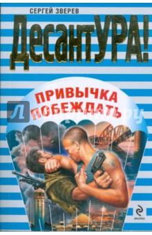 Привычка побеждать - Сергей Зверев