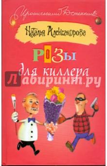 Розы для киллера - Наталья Александрова