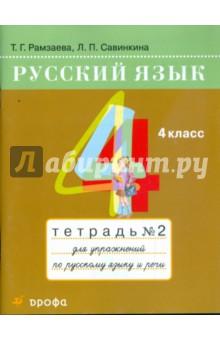 Русский язык. 4 класс: тетрадь №2 для упражнений по русскому языку и речи - Рамзаева, Савинкина