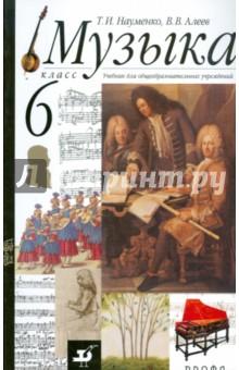 Музыка. 6 класс - Науменко, Алеев