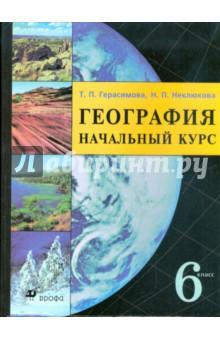 География. Начальный курс. 6 класс: учебник для общеобразовательных учреждений - Герасимова, Неклюкова