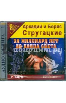 Купить аудиокнигу: Аркадий и Борис Стругацкие. За миллиард лет до конца света (повесть, читает Артем Карапетян, на диске)