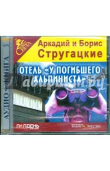 Купить аудиокнигу: Аркадий и Борис Стругацкие. Отель «У Погибшего Альпиниста» (повесть, читает Артем Карапетян, на диске)