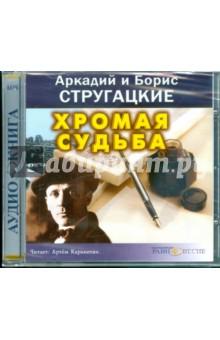 Купить аудиокнигу: Аркадий и Борис Стругацкие. Хромая судьба (CDmp3, читает Артем Карапетян, на диске)
