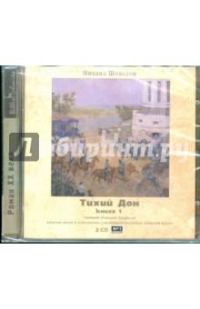 Купить аудиокнигу: Михаил Шолохов: Тихий Дон. Книга 1 (2CDmp3, читает Николай Трифилов, на диске)