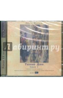Купить аудиокнигу: Михаил Шолохов: Тихий Дон. Книга 2 (2CDmp3, читает Николай Трифилов, на диске)