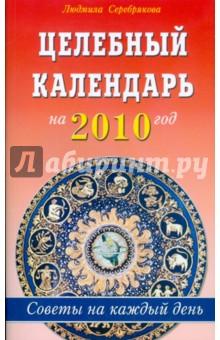 Целебный календарь на 2010 год. Советы на каждый день - Людмила Серебрякова