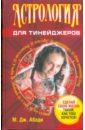 М. Абади - Астрология для тинейджеров обложка книги