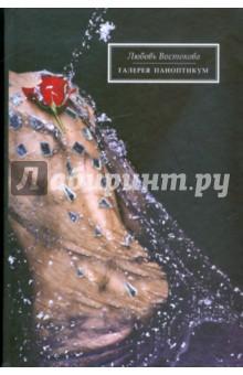 Галерея Паноптикум - Любовь Востокова