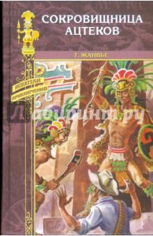 Сокровищница ацтеков - Томас Жанвье изображение обложки