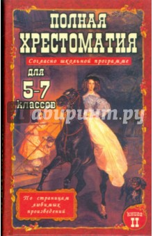 Полная хрестоматия для 5-7 классов. В 2 томах. Том 2
