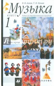 Музыка: 1 класс: В 2 частях: Часть 1: Учебник для общеобразовательных учреждений - Алеев, Кичак